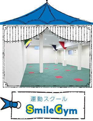 運動スクール SmileGym